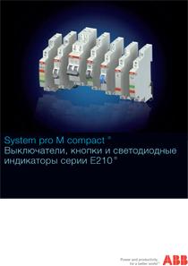 System-pro-M-compact_E210