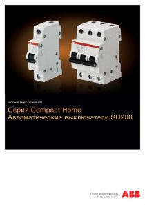 Автоматические выключатели SH200 (2016)