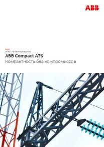 Compact ATS