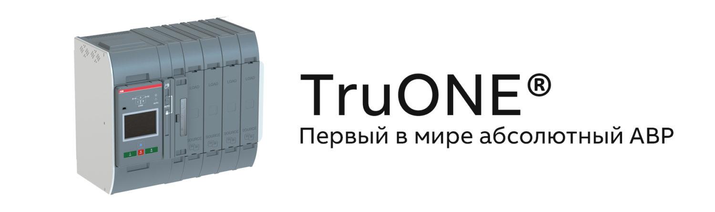 TruONE
