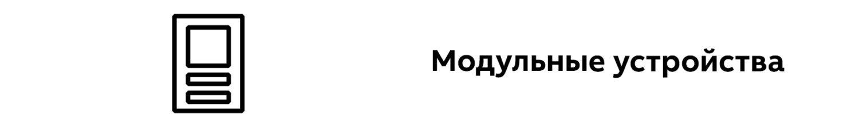 Модульные устройства