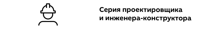Серия проектировщика и инженера-конструктора