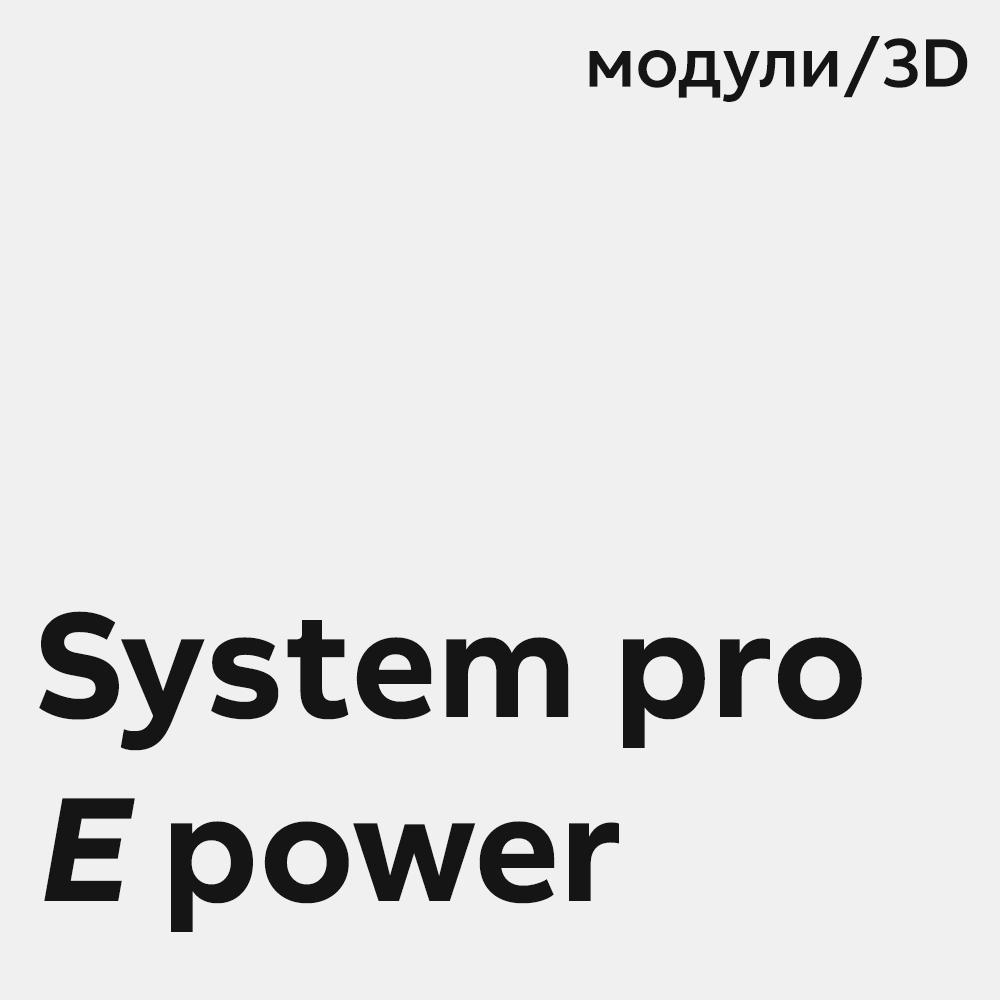 System pro E power 3D
