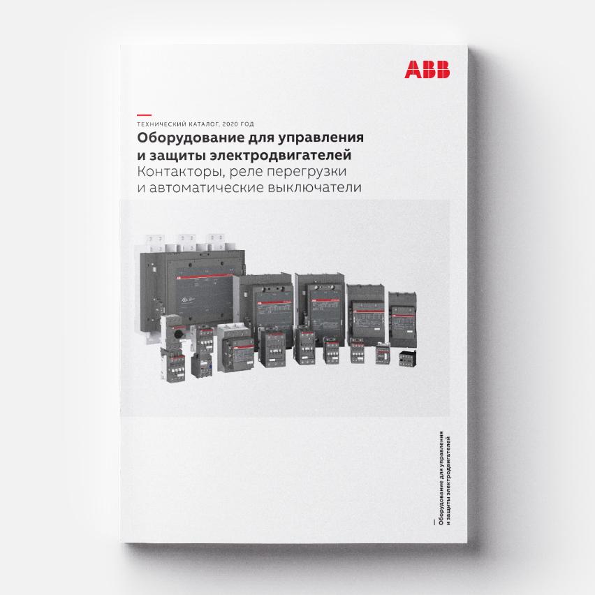 Оборудование-для-защиты-и-управления-электродвигателей