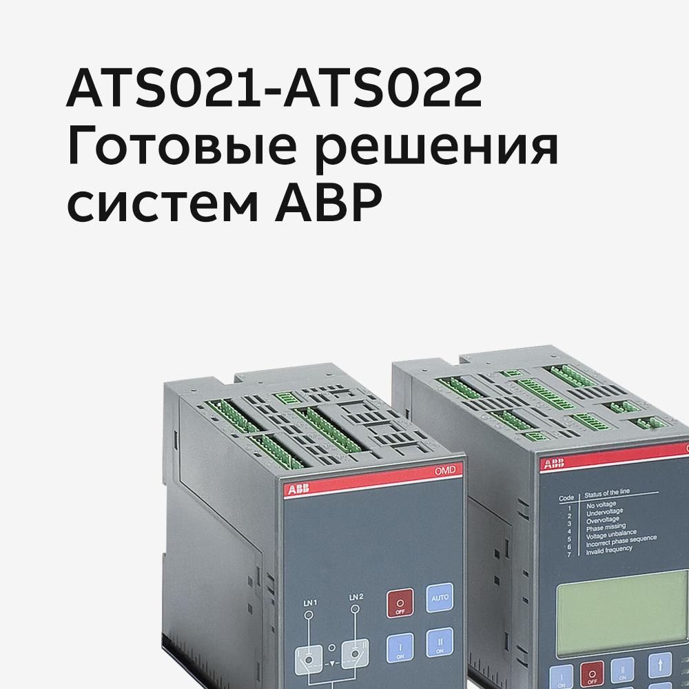 ATS021-ATS022. Готовые решения систем АВР