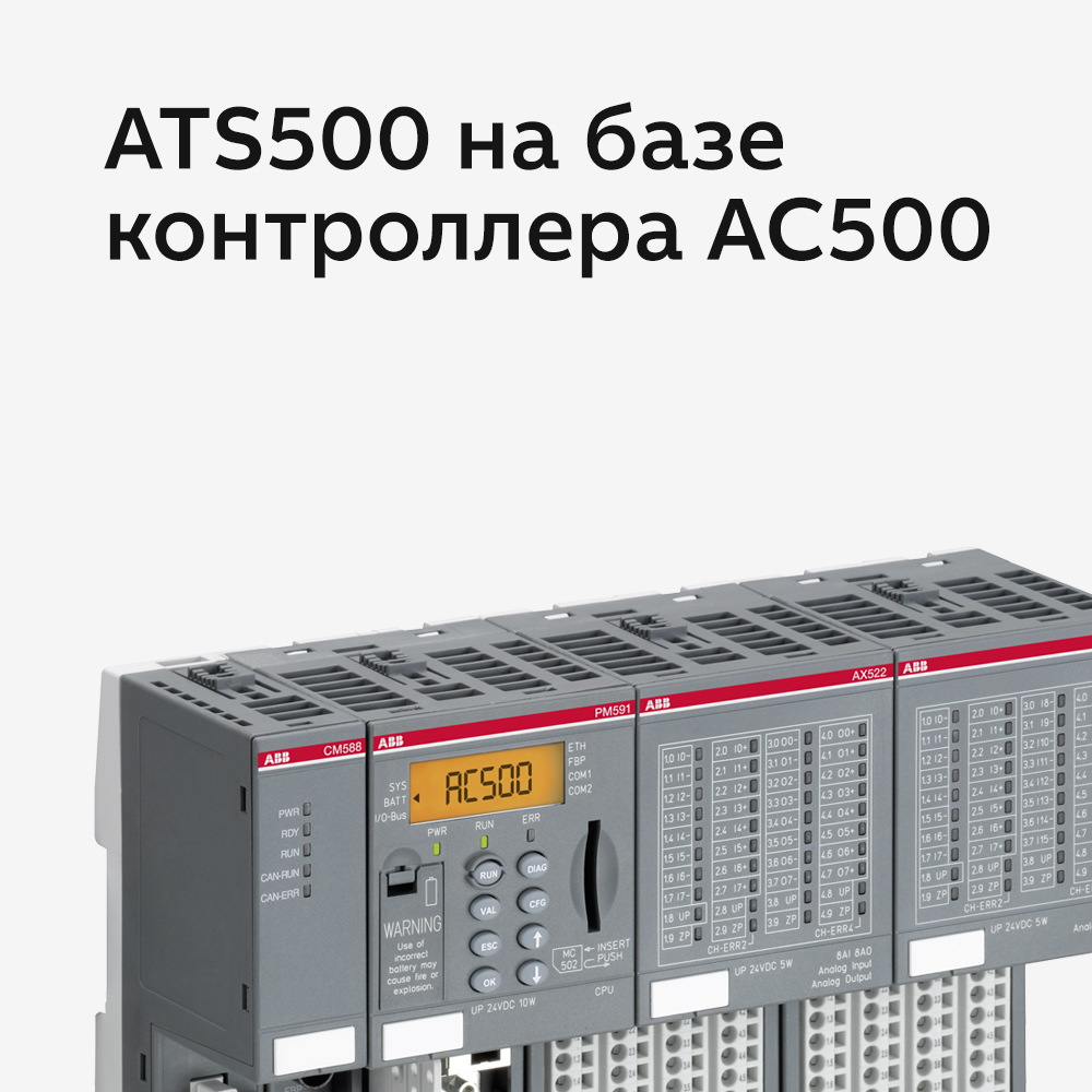 ATS500 на базе контроллера AC500