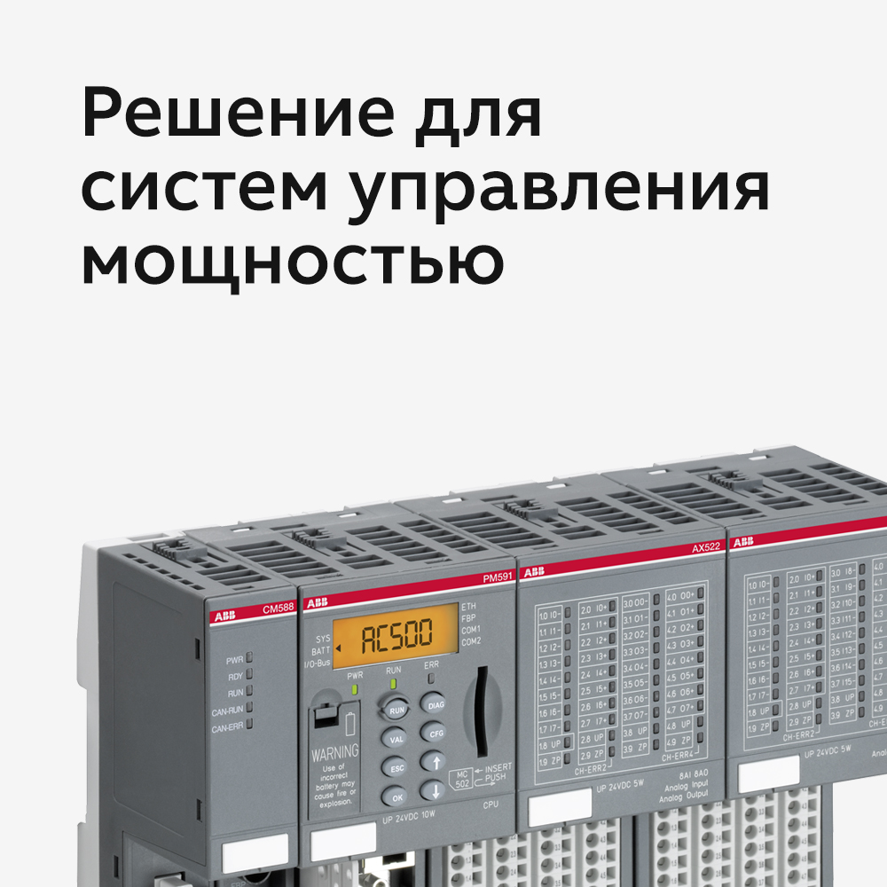 Решение для систем управления мощностью