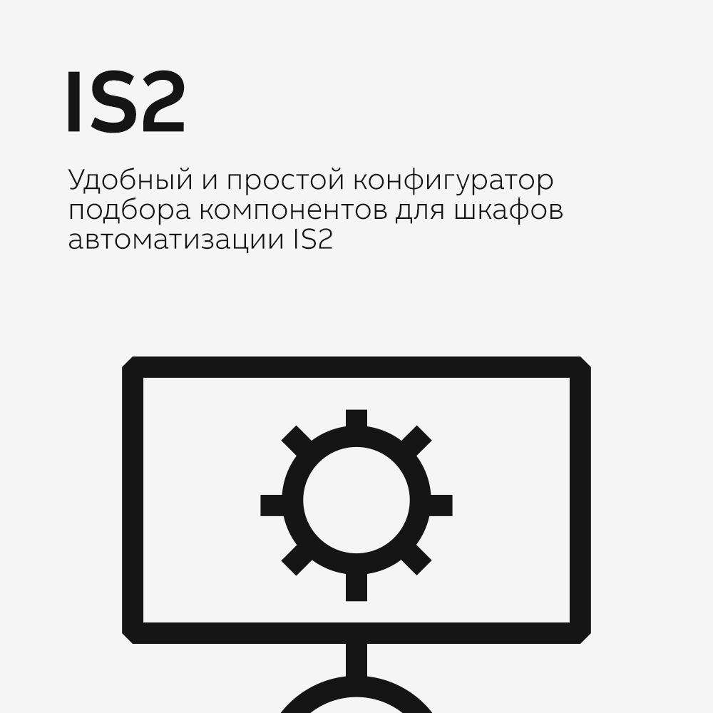 IS2. Удобный и простой конфигуратор подбора компонентов для шкафов автоматизации IS2