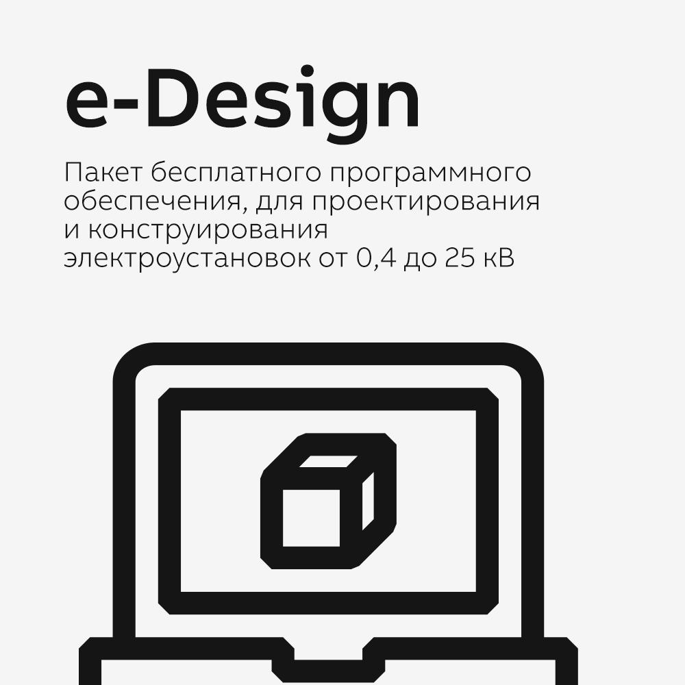 e-Design. Пакет бесплатного программного обеспечения для проектирования и конструирования электроустановок от 0,4 до 25 кВ
