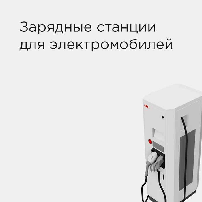 BIM Зарядные станции для электромобилей