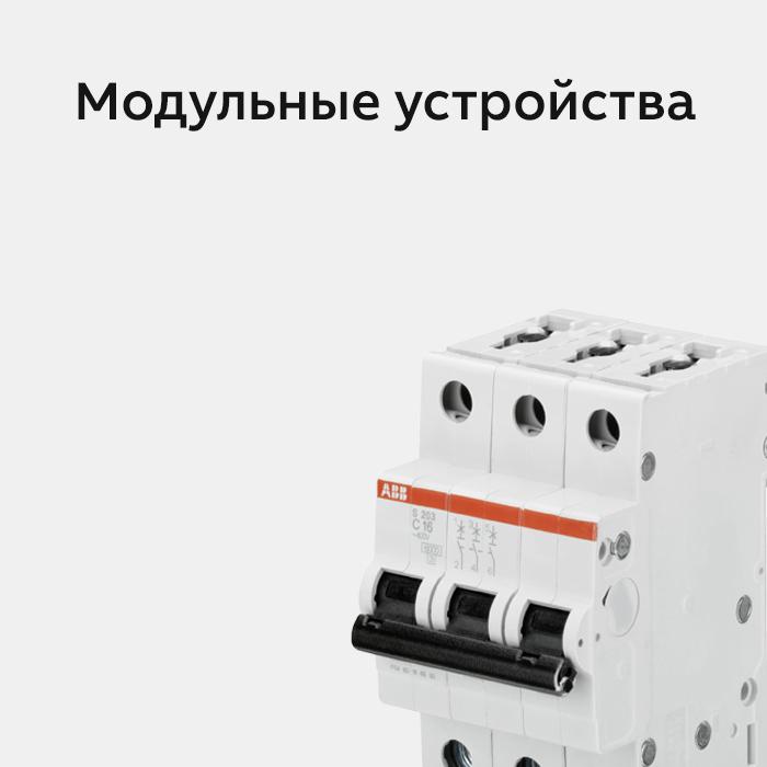Модульное оборудование