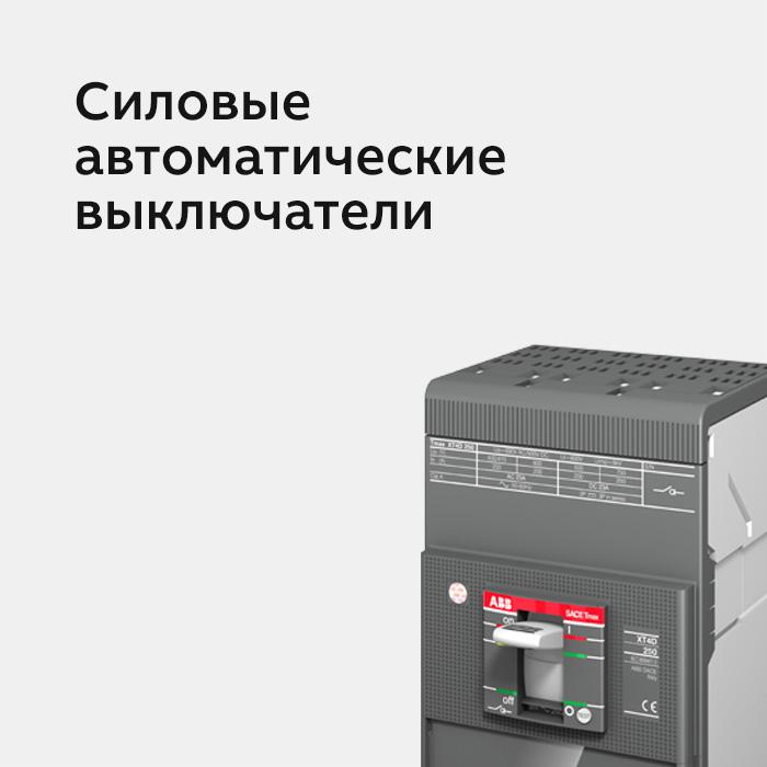 Силовые автоматические выключатели