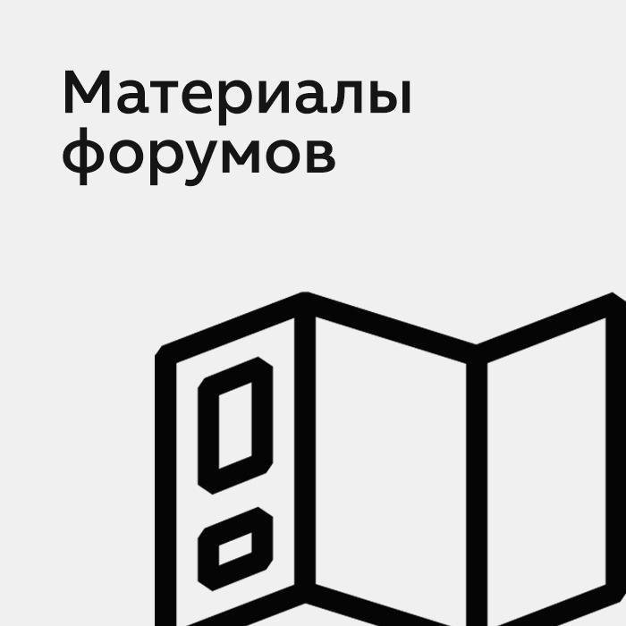Материалы форумов