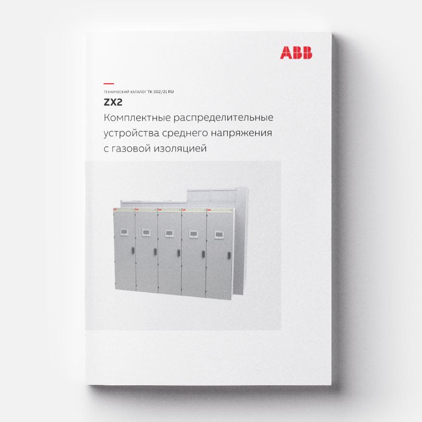 ZS2 КРУ с газовой изоляцией для первичного распределения