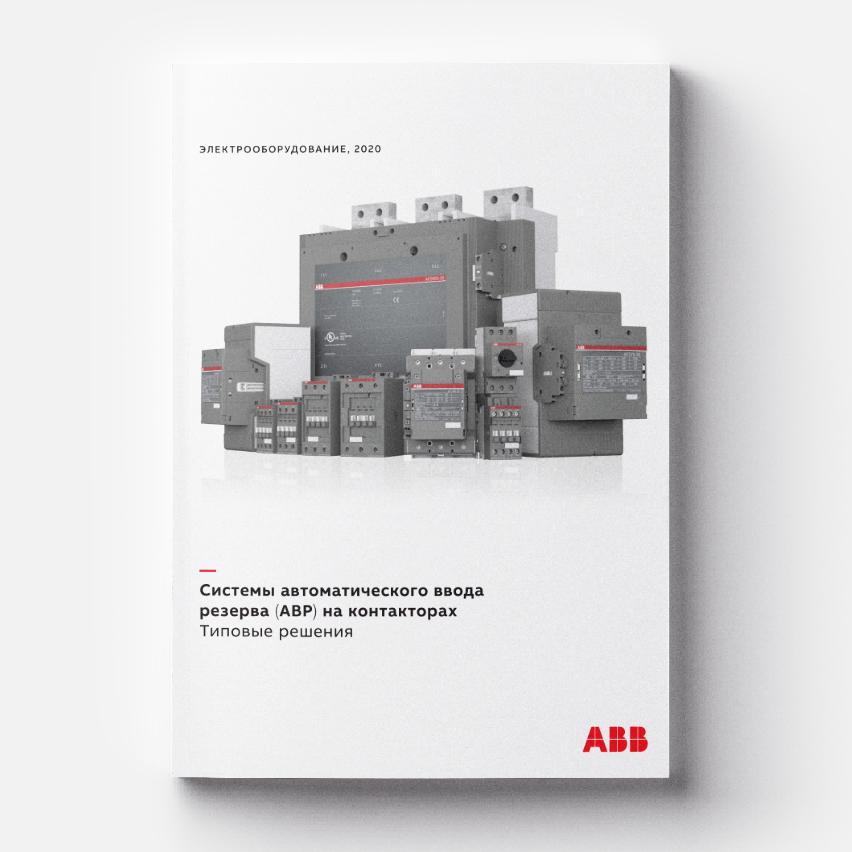 ABB_Типовые решения_АВР на контакторах