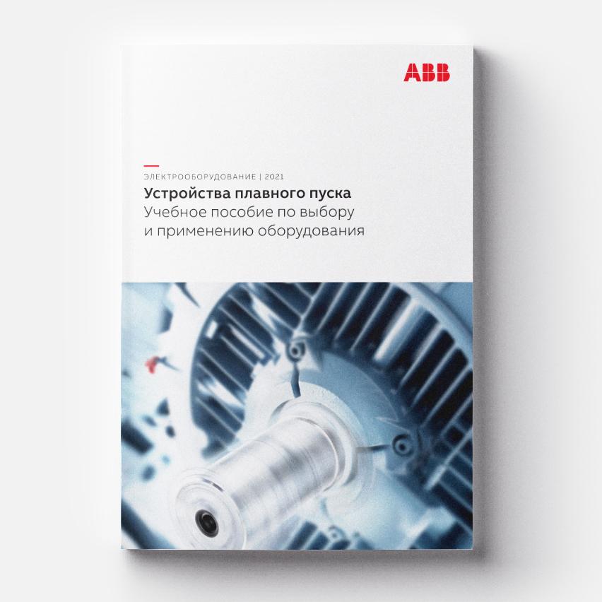 ABB_Учебное-пособие_Устройства-плавного-пуска.-Выбор-и-применение-оборудования